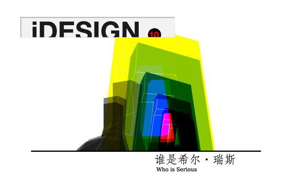iDESIGN简报第10期